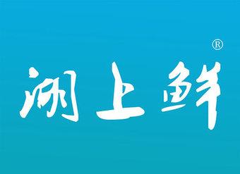 43-V049 湖上鲜