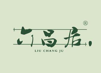 30-V340 六昌居