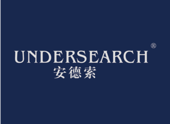 25-V2377 安德索 UNDERSEARCH
