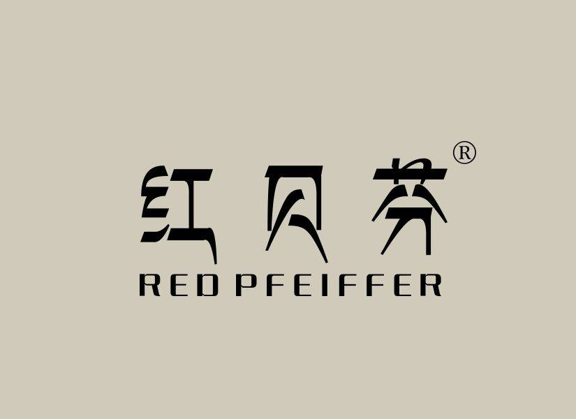 红贝芬RED PFEIFFER