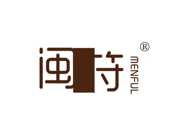 30-V369 闽符 MENFUL