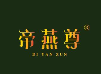 29-V395 帝燕尊
