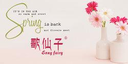 歌仙子 SONG FAIRY