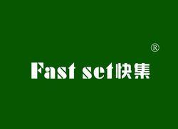 快集 FAST SET