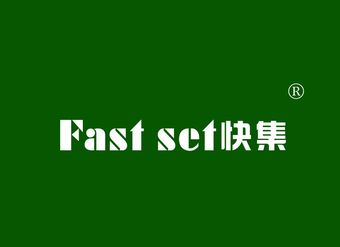 21-V111 快集 FAST SET