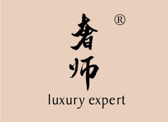 21-V152 奢师 LUXURY EXPERT