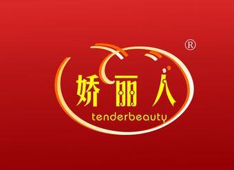 21-V118 嬌麗人 TENDERBEAUTY
