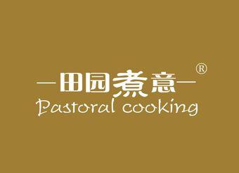 43-Y462 田园煮意 PASTORAL COOKING