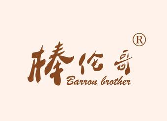 43-V362 棒伦哥 BARRON BROTHER