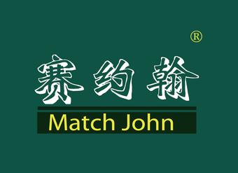 43-V355 赛约翰 MATCH JOHN