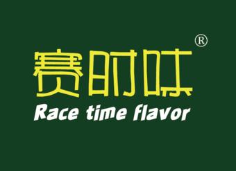 43-V344 赛时味 RACE TIME FLAVOR