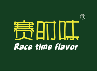 43-V344 賽時味 RACE TIME FLAVOR