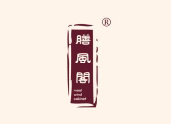 43-V366 膳风阁 MEAL WIND CABINET