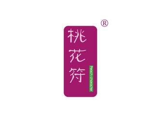 43-V367 桃花符 PEACH CHARACTER
