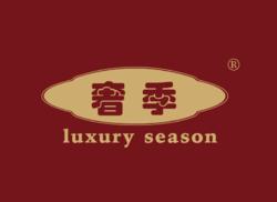 奢季 LUXURYSEASON