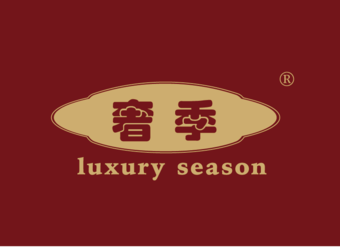21-V168 奢季 LUXURYSEASON