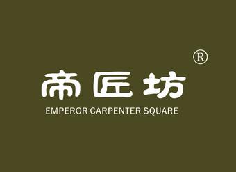 21-V203 帝匠坊 EMPEROR CARPENTER SQUARE