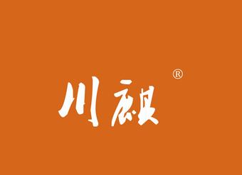 30-V439 川麒