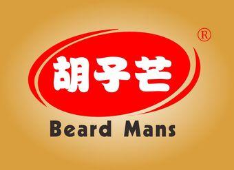 43-V394 胡子芒 BEARD MANS