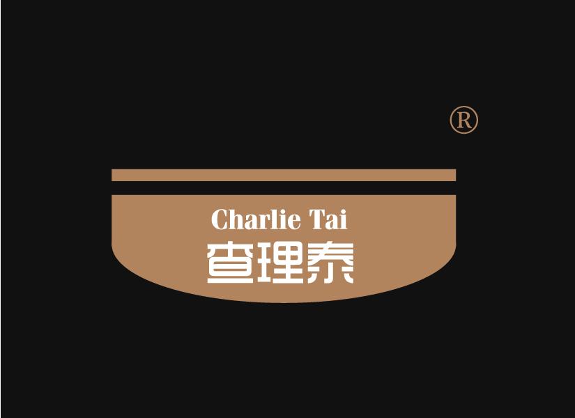 查理泰 CHARLIE TAI