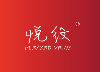 25-V2485 悦纹 PLEASED VEINS