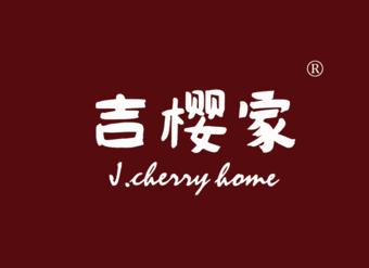 43-Y502 吉樱家 J.CHERRY HOME