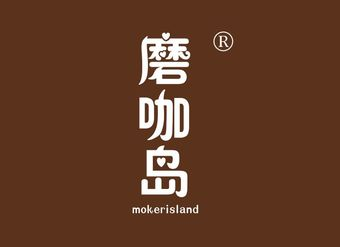 43-V416 磨咖岛 MOKERISLAND