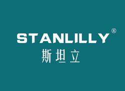 斯坦立 STANLILLY