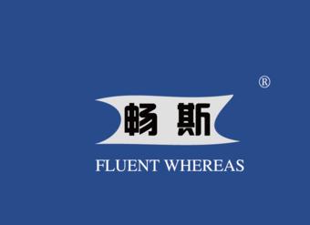 04-V019 畅斯 FLUENT WHEREAS