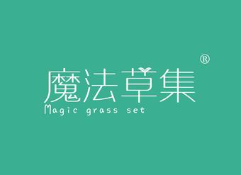 03-V495 魔法草集 MAGIC GRASS SET