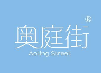 43-V400 奥庭街 AOTIN STREET