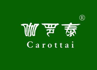 43-V402 咖罗泰 CAROTTAI