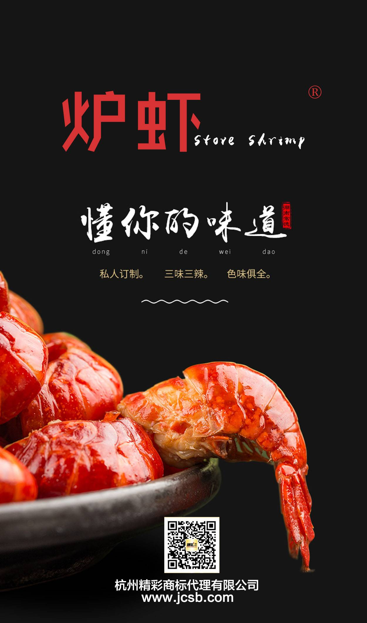 炉虾 STOVE SHRIMP
