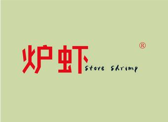 43-V433 炉虾 STOVE SHRIMP