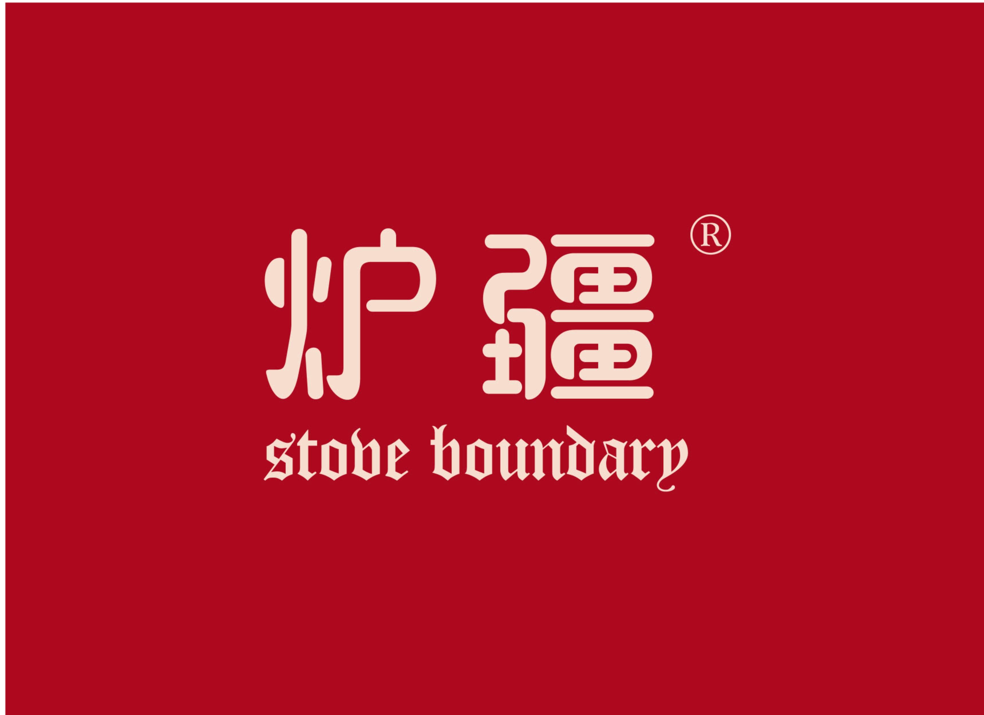 炉疆 STOVE BOUNDARY