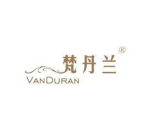 梵丹兰 VANDURAN