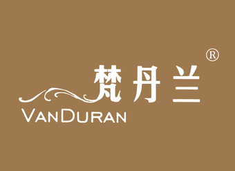 03-V502 梵丹兰 VANDURAN
