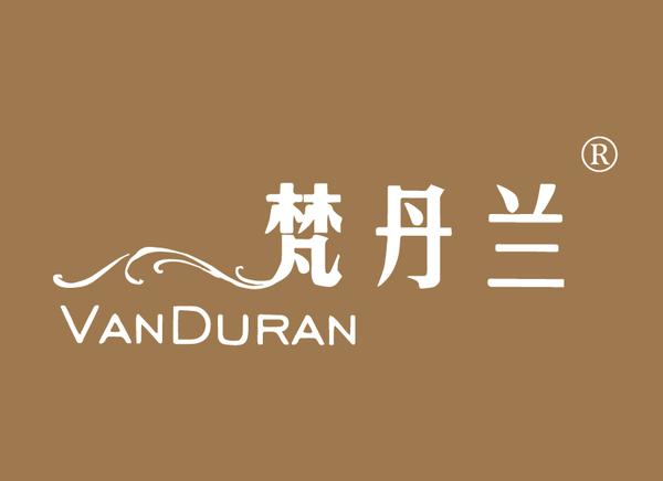 梵丹兰 VANDURAN商标转让