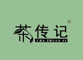 21-V200 茶传记