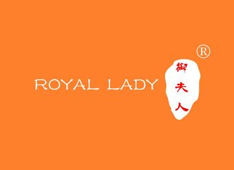 21-V196 御夫人 ROYAL LADY