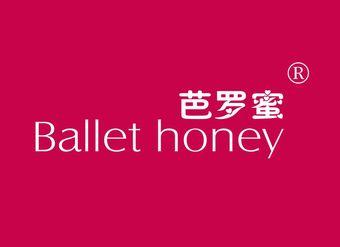 25-V2497 芭罗蜜 BALLET HONEY