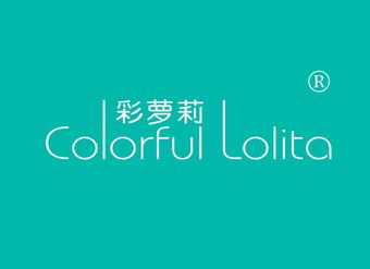 25-V2493 彩萝莉 COLORFUL LOLITA