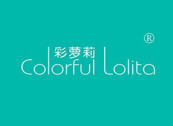 25-V2493 彩萝莉 COLORFUL LOLITA