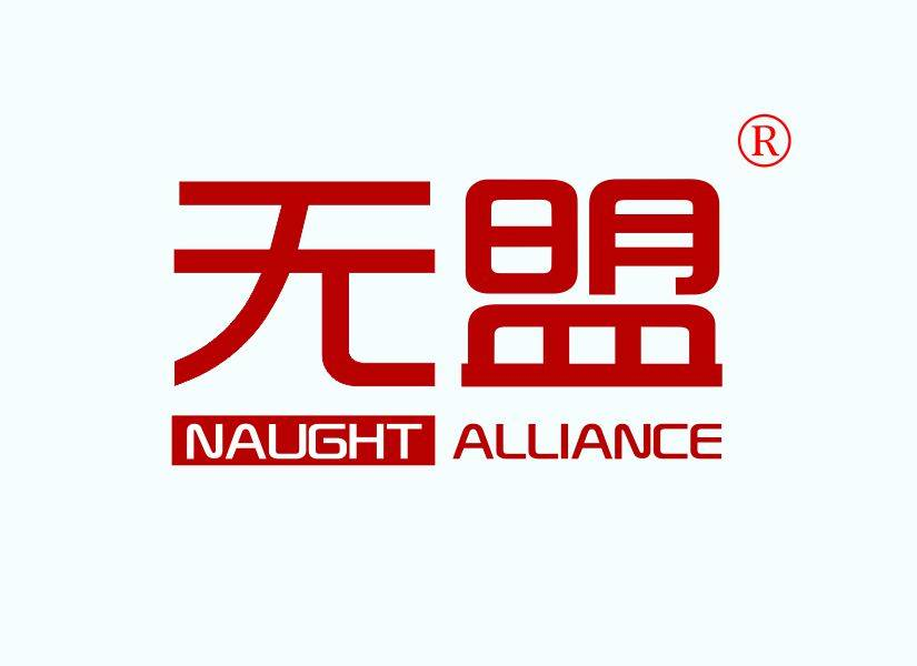 无盟 NAUGHT ALLIANCE