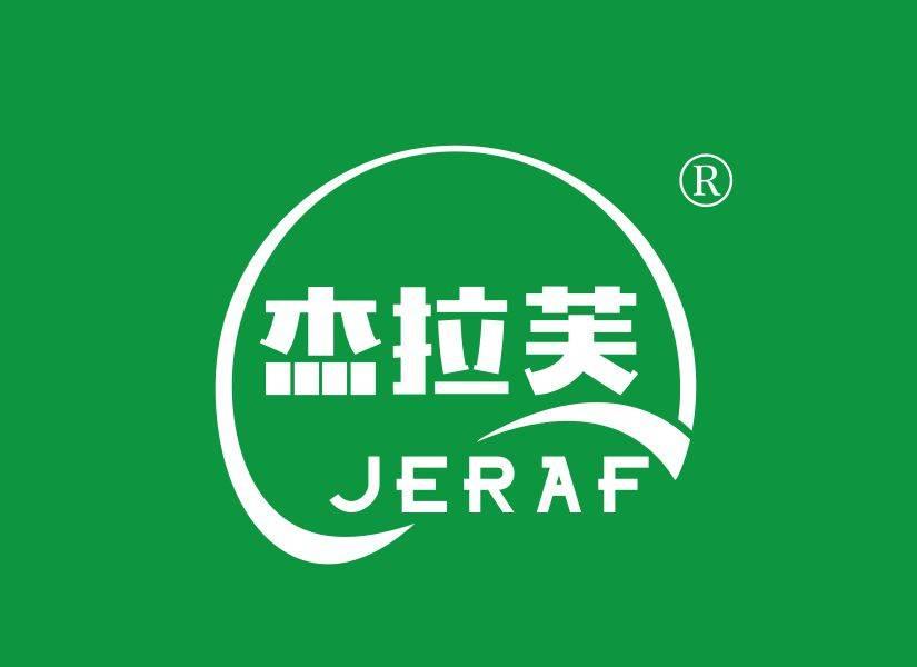 杰拉芙 JERAF