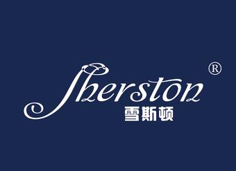 04-V054 雪斯顿 SHERSTON
