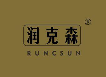 04-V033 润克森 RUNCSUN