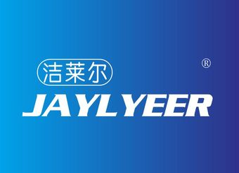 04-V047 洁莱尔 JAYLYEER