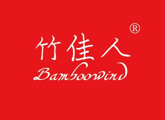 03-V528 竹佳人 BAMBOOWIND