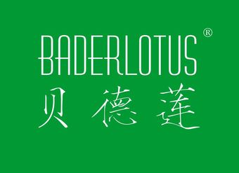 03-V506 贝德莲 BADERLOTUS